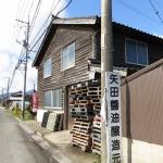 安来散策 大正9年創業 矢田醤油店