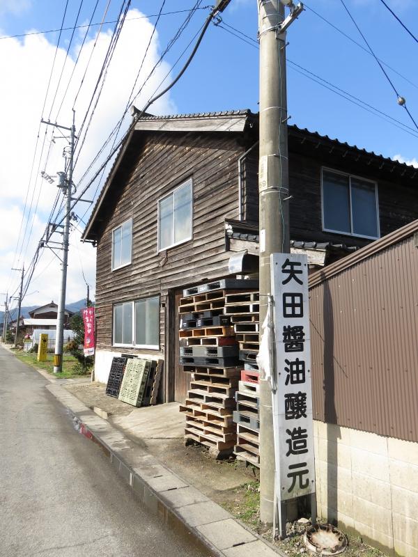 矢田醤油店看板