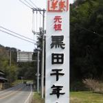 安来散策 清水羊羹(きよみず ようかん)「黒田千年堂」