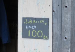 ふれあい料お一人100円です。