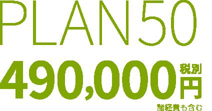 PLAN50 490,000円(税別 諸経費も含む)