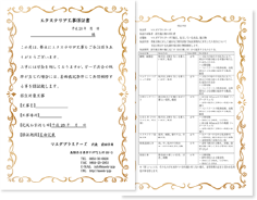 エクステリア工事品質保証書