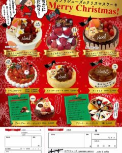 クリスマスケーキ プレゼント